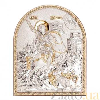 Георгий Победоносец икона серебро с позолотой AQA-15152222