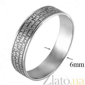 Серебряное кольцо Отче наш TNG--390083С