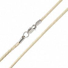 Шелковый шнурок молочного цвета с серебряной застежкой, 2мм