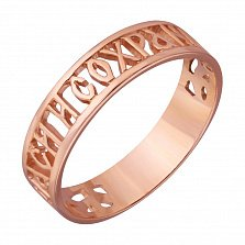 Золотое резное кольцо Спаси и Сохрани