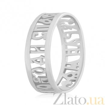 Серебряное кольцо Спаси и Сохрани 000025858