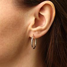 Серебряные серьги-конго Лучистое сияние с алмазной гранью, 20мм