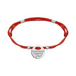 Серебряный браслет с текстилем Найкращій подрузі 000145082