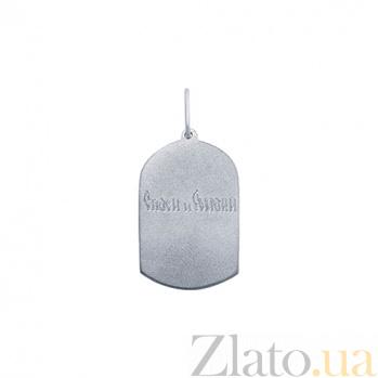 Серебряная ладанка Ангел Хранитель 000027050