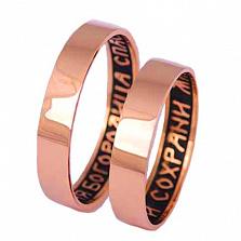 Золотое обручальное кольцо Семейный оберег