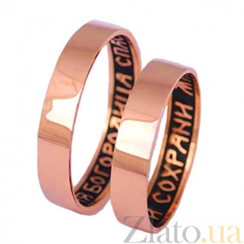 Золотое обручальное кольцо Семейный оберег ONX--обр000740