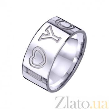 Золотое обручальное кольцо Я люблю только тебя TRF--421239