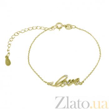 Серебряный браслет с позолотой Love 000027981