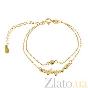 Серебряный браслет с позолотой Angel 000027983