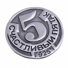 Серебряная монета Счастливый пятак на год Свиньи