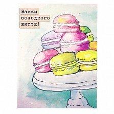 Мини-открытка Бажаю солодкого життя из плотного матового картона, 100x75мм