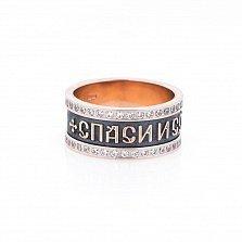 Золотое кольцо Спаси и сохрани с фианитами и чернением
