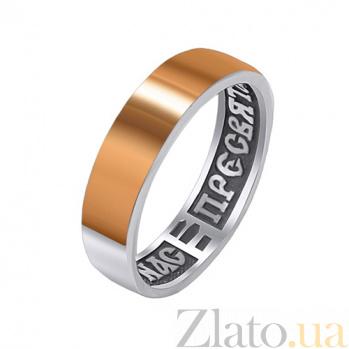 Серебряное кольцо Спасительное с золотой накладкой и чернением 000044860