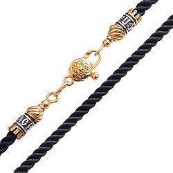 Рельефный шелковый шнурок Спаси и сохрани с серебряной позолоченной застежкой, 4мм 000042682