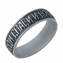 Кольцо из серебра Молитва с чернением