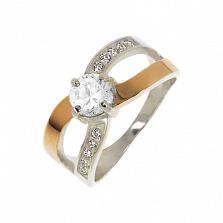Серебряное кольцо Самба с золотой вставкой и фианитами