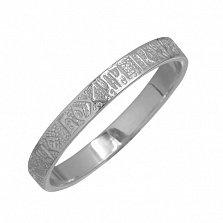 Серебряное кольцо с молитвой Боже помилуй
