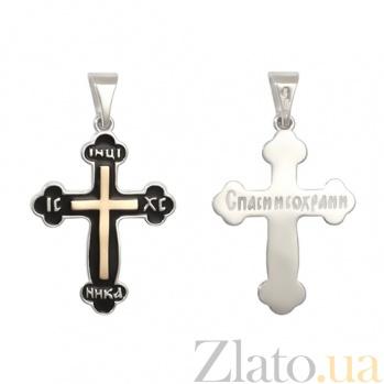 Серебряный крестик с золотой вставкой Православие BGS--697п