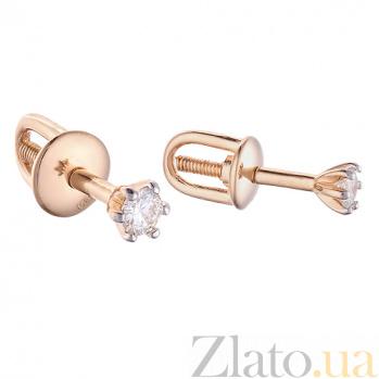Серьги-пуссеты  из красного золота Ода SVA--2101258201/Бриллиант