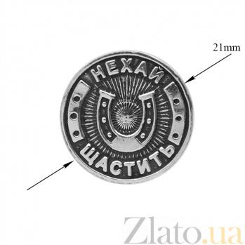 Серебряная черненая монета Нехай щастить с четырехлистным клевером на тыльной стороне 000070697