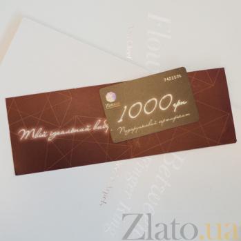 Подарочный сертификат на 1 000 грн C