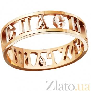 Обручальное золотое кольцо Спаси и Сохрани AUR--31558