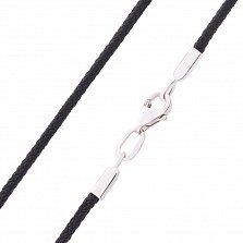 Шелковый черный шнурок Внутренний свет с серебряной застежкой