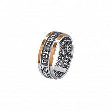 Серебряное кольцо Соломона с золотой вставкой, эмалью и чернением