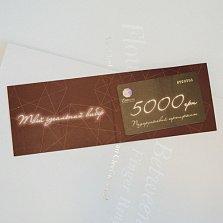 Подарочный сертификат на 5 000 грн