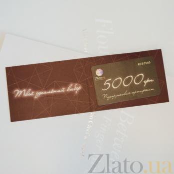 Подарочный сертификат на 5 000 грн E
