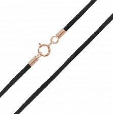 Шелковый шнурок Соренто 2мм с серебряным позолоченным замком
