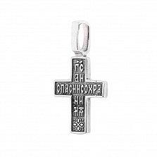 Серебряный крестик Классический