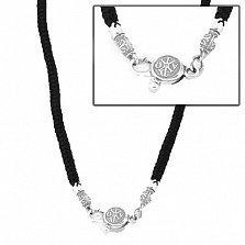 Тканевый шнурок Калисто с серебряной узорной родированной застежкой Божья печать
