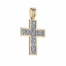 Серебряный крестик Всепрощение с евро позолотой и чернением