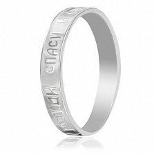 Серебряное кольцо Господи, спаси и сохрани