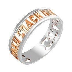 Кольцо из серебра Спаси и Сохрани с позолотой 000039524