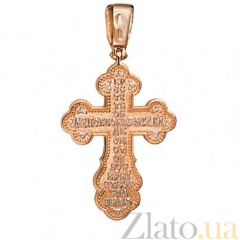 Золотой крест с белым родием Молитва Господу VLT--КЛ3009-2