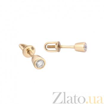 Серьги-пуссеты в желтом золоте Беата с бриллиантами 000079169