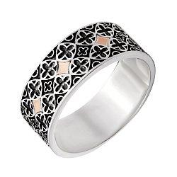 Серебряное кольцо Тинт с узорной шинкой и золотыми накладками
