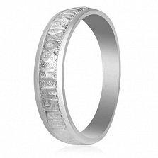 Серебряное кольцо Верую