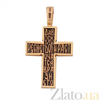 Золотой крестик Да воскреснет Бог HUF--11503-Ч