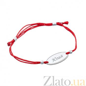 Шёлковый браслет с серебряной вставкой Юлия Юлия