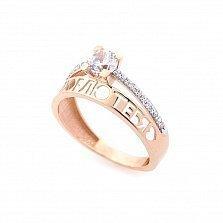 Золотое помолвочное кольцо Я тебя люблю с вырезанными словами и фианитами