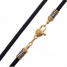Шелковый шнурок Спаси и сохрани с серебряной позолоченной застежкой, 4мм