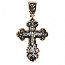 Золотой крест с белым и черным родием Молитва Господу
