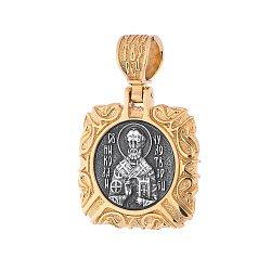 Серебряная ладанка с позолотой и чернением Николай Чудотворец