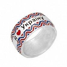 Серебряное кольцо с эмалью Я люблю Украину