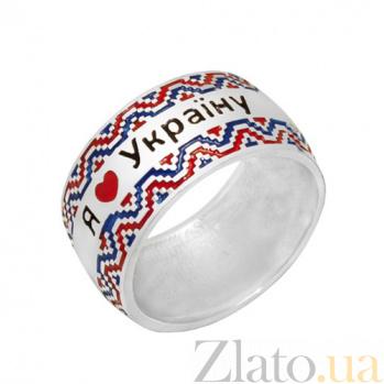 Серебряное кольцо с эмалью Я люблю Украину BGS--741к