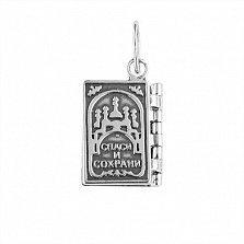 Серебряная подвеска-книжка с молитвой Отче наш