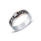 Серебряное кольцо Спаси и сохрани с золотой вставкой и фианитом